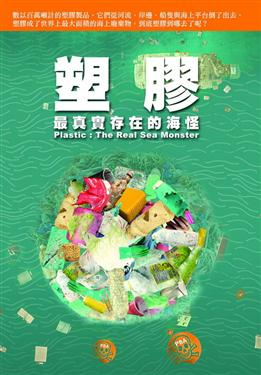Plastic : the real sea monster