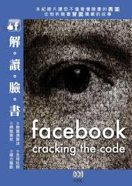 FACEBOOK : Cracking the Code