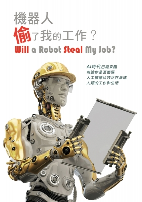 Will a Robot Steal My Job?