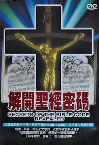 Secrets of the Bible code revealed