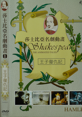 Shakespeare, the animated tales.
