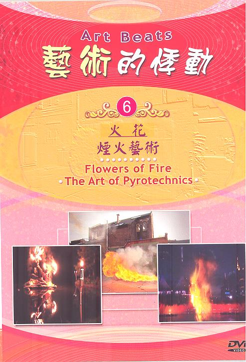 Flowers of fire : the art of pyrotechnics