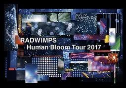 Human Bloom Tour 2017(DVD)