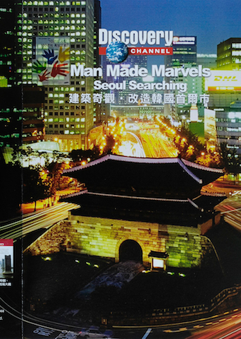 Man made marvels. Seoul searching